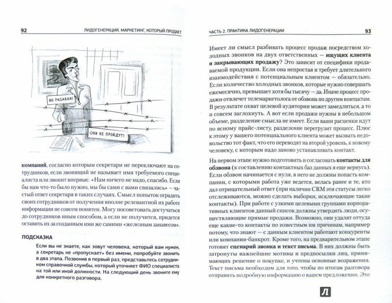 Иллюстрация 1 из 14 для Лидогенерация. Маркетинг, который продает - Ксения Андреева | Лабиринт - книги. Источник: Лабиринт