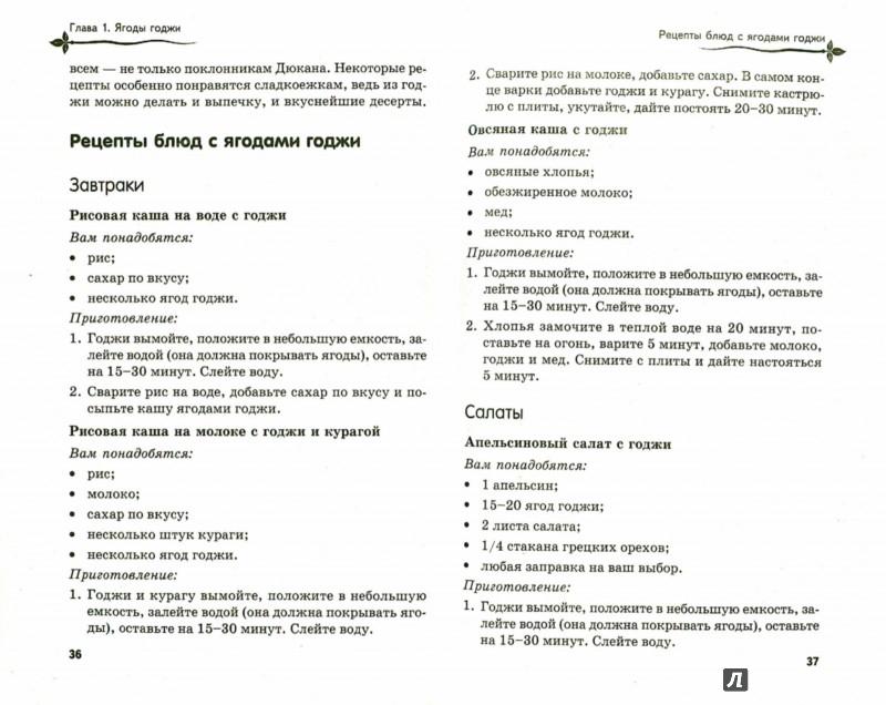 Иллюстрация 1 из 7 для Ягоды годжи, семена чиа и зерна киноа для оздоровления и похудения - Александра Годуа | Лабиринт - книги. Источник: Лабиринт