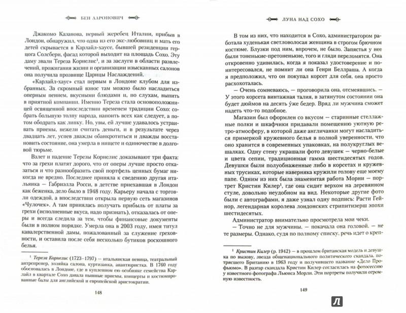 Иллюстрация 1 из 38 для Луна над Сохо - Бен Ааронович | Лабиринт - книги. Источник: Лабиринт