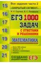 """ЕГЭ. Математика. 1000 задач с ответами и решениями. Все задания части 2 """"Закрытый сегмент"""""""