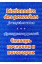 Французско-русский словарь пословиц и поговорок цены онлайн