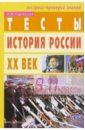 Тесты по истории России XX века: 9-11 классы. -2-е изд.