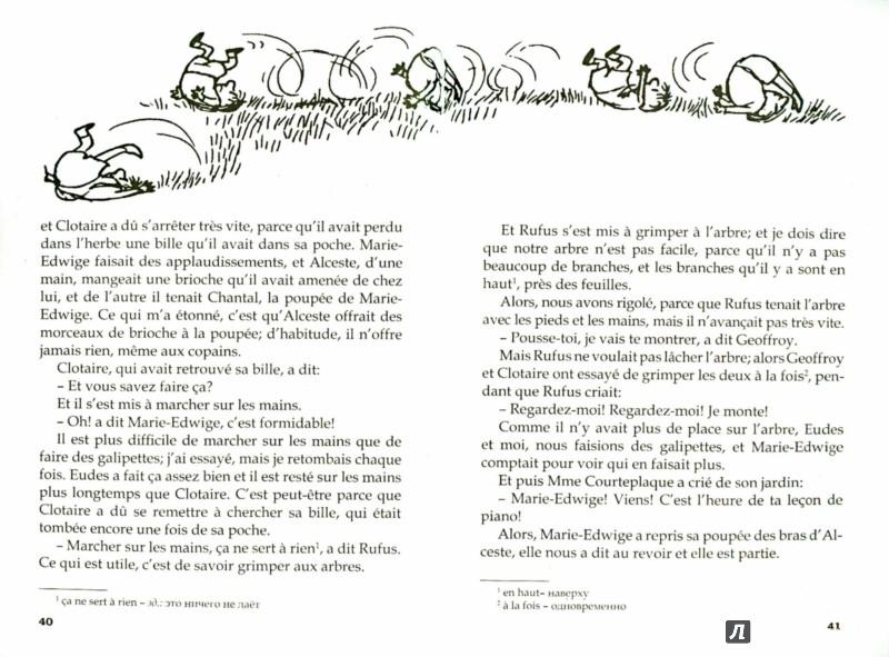 Иллюстрация 1 из 32 для Le petit Nicolas et les сораins - Rene Goscinny | Лабиринт - книги. Источник: Лабиринт