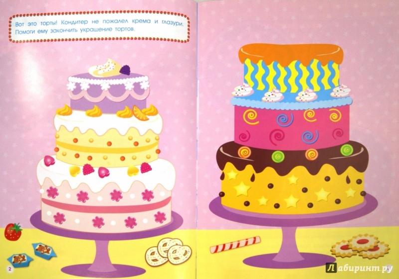 Иллюстрация 1 из 29 для Вкусняшки. Многоразовые наклейки | Лабиринт - книги. Источник: Лабиринт