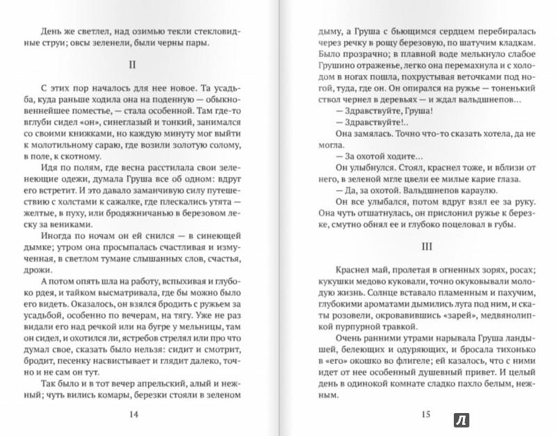 Иллюстрация 1 из 42 для Избранное - Борис Зайцев | Лабиринт - книги. Источник: Лабиринт