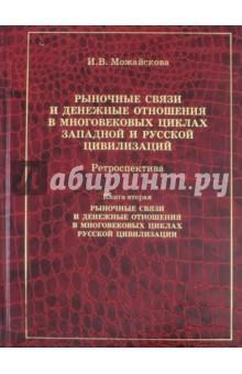 Рыночные связи и денежные отношения в многовековых циклах Западной и Русской цивилизаций. Книга 2