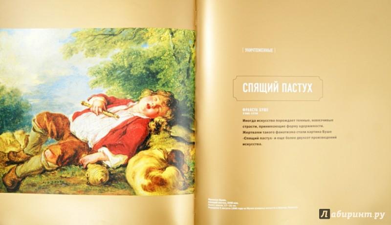 Иллюстрация 1 из 25 для Невероятный музей. Шедевры, которые вы больше нигде не увидите - Селин Делаво | Лабиринт - книги. Источник: Лабиринт
