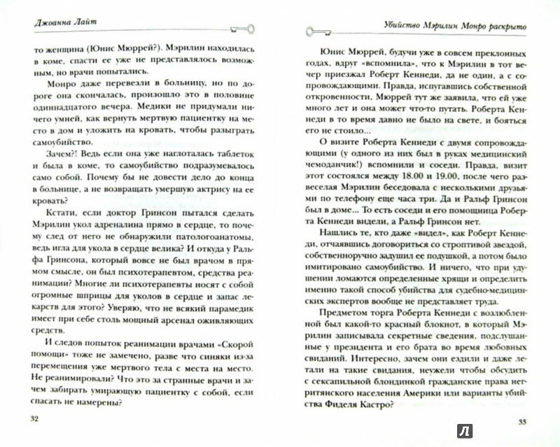 Иллюстрация 1 из 5 для Убийство Мэрилин Монро раскрыто - Джоанна Лайт | Лабиринт - книги. Источник: Лабиринт