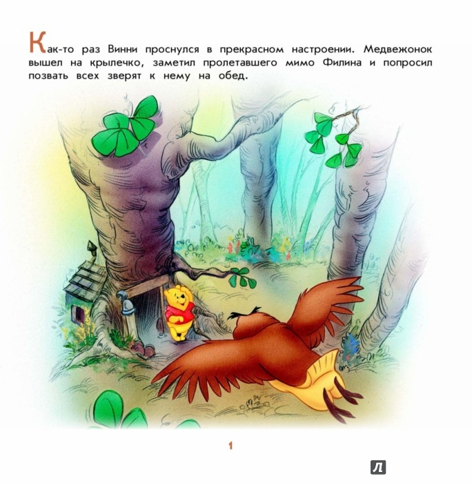 Иллюстрация 1 из 2 для Винни идёт в гости | Лабиринт - книги. Источник: Лабиринт