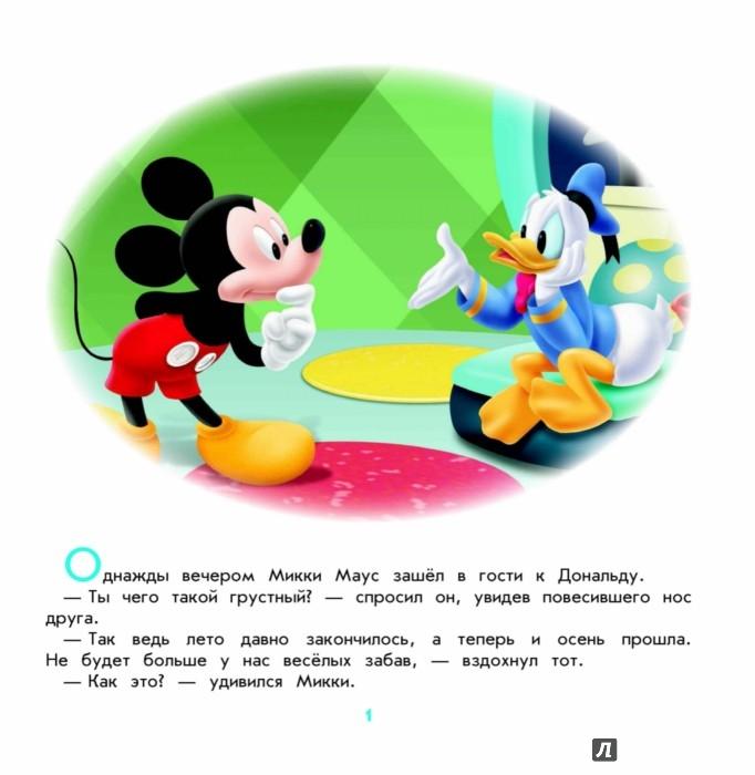 Иллюстрация 1 из 3 для Любимое время года | Лабиринт - книги. Источник: Лабиринт