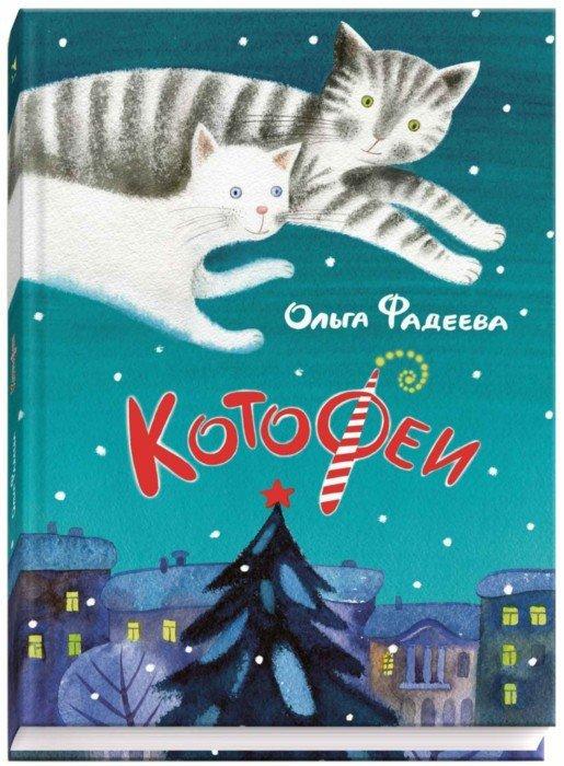 Иллюстрация 1 из 84 для КотоФеи - Ольга Фадеева | Лабиринт - книги. Источник: Лабиринт