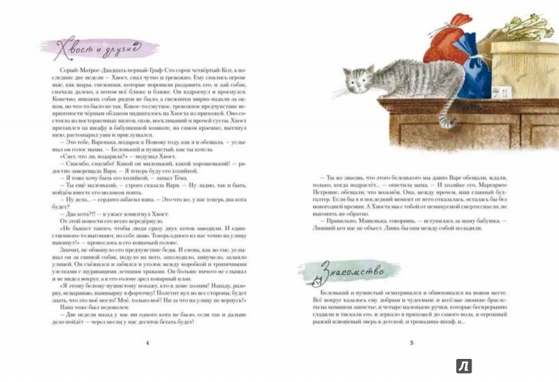 Иллюстрация 1 из 73 для КотоФеи - Ольга Фадеева   Лабиринт - книги. Источник: Лабиринт