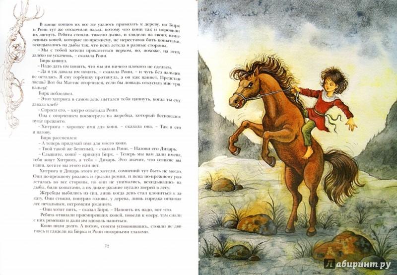 Иллюстрация 1 из 51 для Рони, дочь разбойника - Астрид Линдгрен | Лабиринт - книги. Источник: Лабиринт