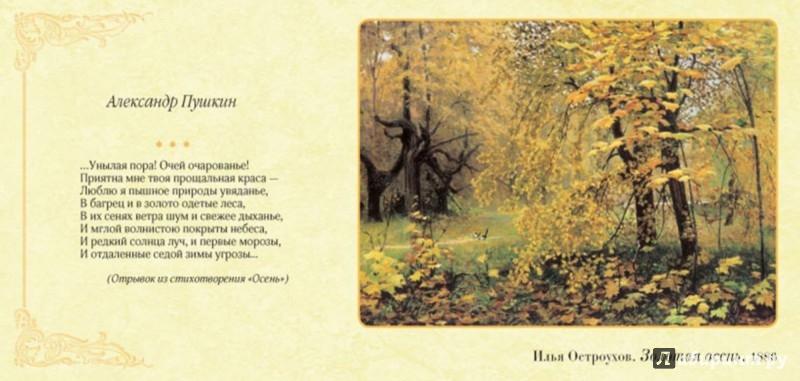 Иллюстрация 1 из 17 для Времена года. Стихотворения о природе | Лабиринт - книги. Источник: Лабиринт