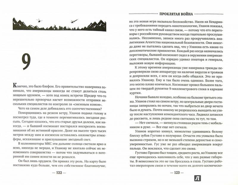Иллюстрация 1 из 55 для Наночума. Проклятая война - Джефф Карлсон | Лабиринт - книги. Источник: Лабиринт
