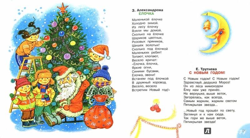 Иллюстрация 1 из 7 для Стихи к новому году - Барто, Михалков, Маршак | Лабиринт - книги. Источник: Лабиринт