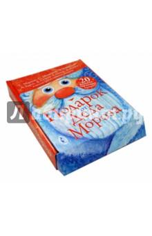 Подарок от Деда Мороза. 20 книжек-гармошек внутри!