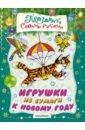 Никитина А. А. Игрушки из бумаги к Новому году. Альбом самоделок