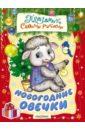 Никитина А. Новогодние овечки. Альбом самоделок
