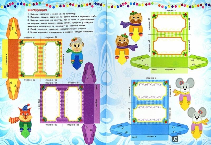 Иллюстрация 1 из 6 для Новогодние подарки. Альбом самоделок - Н. Власенко | Лабиринт - книги. Источник: Лабиринт