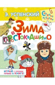 Зима в Простоквашино: сказочная повесть и игровые задания