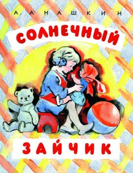 Иллюстрация 1 из 54 для Солнечный зайчик - Александр Анашкин   Лабиринт - книги. Источник: Лабиринт