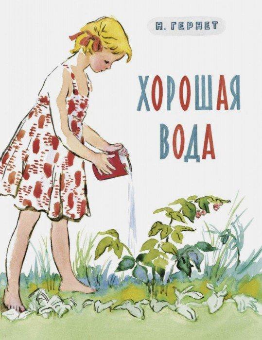 Иллюстрация 1 из 29 для Хорошая вода - Нина Гернет | Лабиринт - книги. Источник: Лабиринт