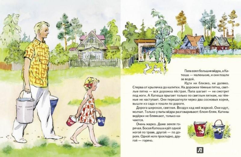 Иллюстрация 1 из 28 для Хорошая вода - Нина Гернет | Лабиринт - книги. Источник: Лабиринт