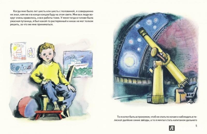 Иллюстрация 1 из 27 для Друг детства - Виктор Драгунский | Лабиринт - книги. Источник: Лабиринт