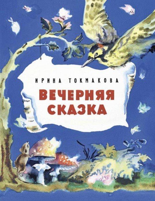 Иллюстрация 1 из 44 для Вечерняя сказка - Ирина Токмакова | Лабиринт - книги. Источник: Лабиринт