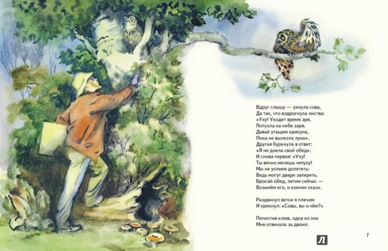 Иллюстрация 1 из 47 для Вечерняя сказка - Ирина Токмакова | Лабиринт - книги. Источник: Лабиринт