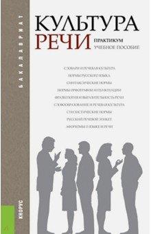 Культура речи. Практикум. Учебное пособие для бакалавров