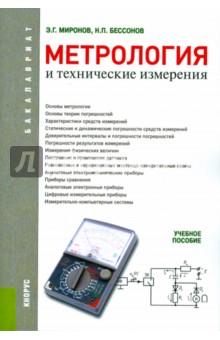 Метрология и технические измерения. Учебное пособие для бакалавров