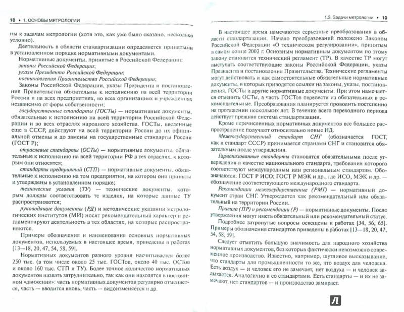 Иллюстрация 1 из 6 для Метрология и технические измерения. Учебное пособие для бакалавров - Миронов, Бессонов | Лабиринт - книги. Источник: Лабиринт