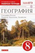 География России. Природа, население, хозяйство. 8 класс. Рабочая тетрадь с тестовыми заданиями ЕГЭ