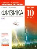 Физика. 10 класс. Рабочая тетрадь к учебнику В.А. Касьянова. Базовый уровень. Вертикаль. ФГОС