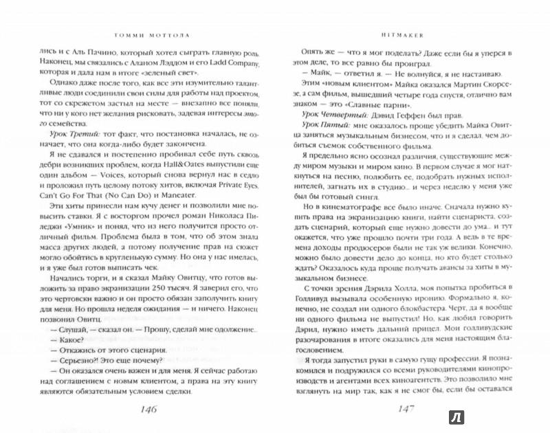 Иллюстрация 1 из 3 для Хитмейкер. Последний музыкальный магнат - Томми Моттола | Лабиринт - книги. Источник: Лабиринт