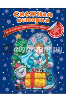 Снежная история высоцкая юлия александровна сладкие подарки своими руками