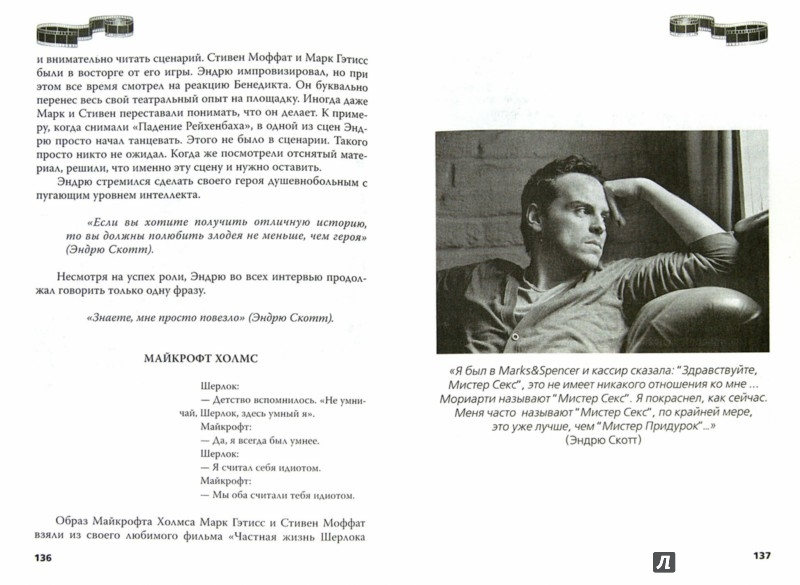 Иллюстрация 1 из 27 для Шерлок. На шаг впереди зрителей - Елизавета Бута | Лабиринт - книги. Источник: Лабиринт