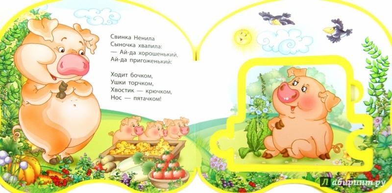 Иллюстрация 1 из 14 для Три-Та-Тушки | Лабиринт - книги. Источник: Лабиринт