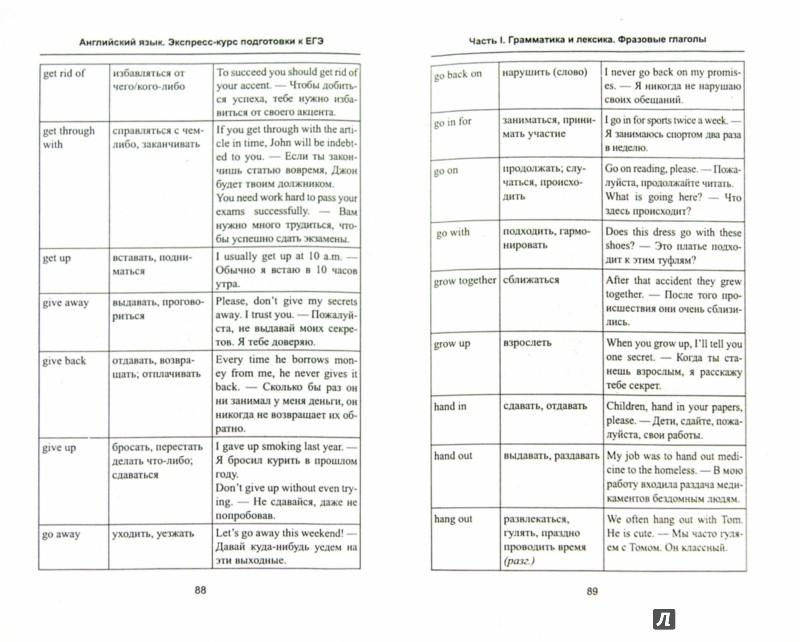 Иллюстрация 1 из 14 для Английский язык. Экспресс-курс подготовки к ЕГЭ - Анжелика Ягудена | Лабиринт - книги. Источник: Лабиринт