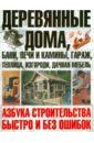 Шухман Юрий Ильич Деревянные дома, бани, печи и камины, гараж