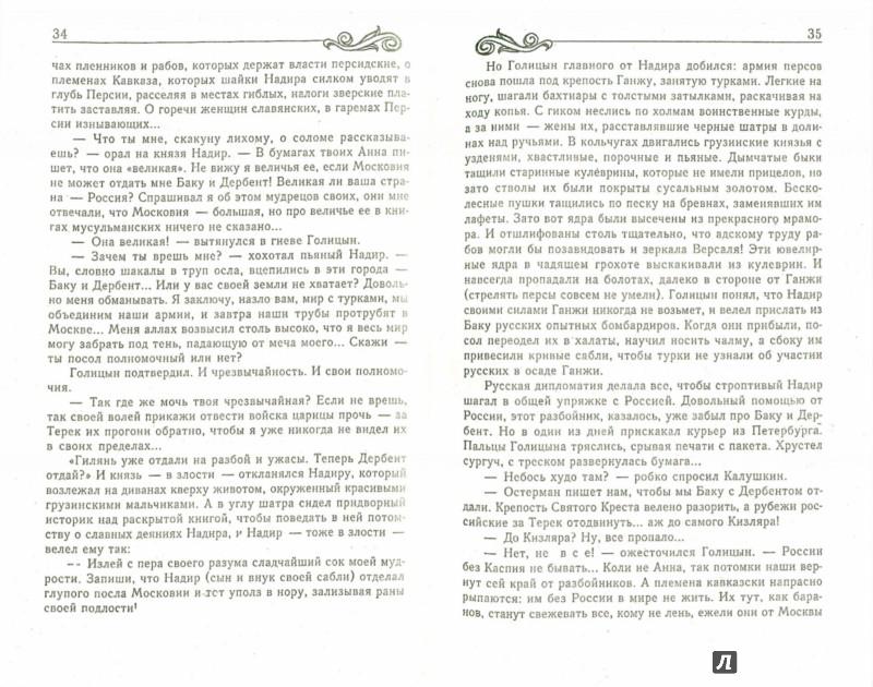 Иллюстрация 1 из 20 для Слово и дело. В 2-х книгах. Книга 2. Мои любезные конфиденты - Валентин Пикуль | Лабиринт - книги. Источник: Лабиринт