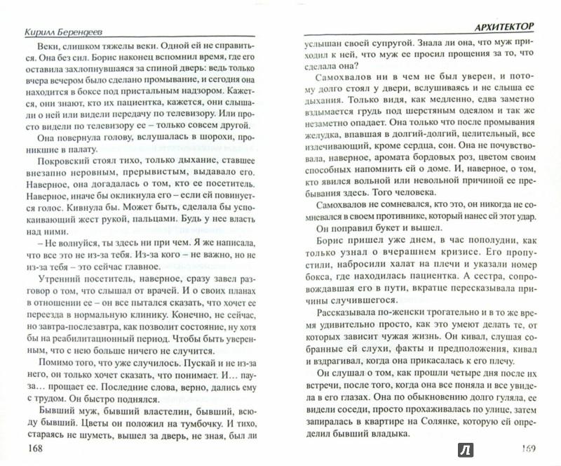 Иллюстрация 1 из 8 для Архитектор - Кирилл Берендеев | Лабиринт - книги. Источник: Лабиринт