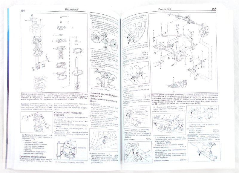 Иллюстрация 1 из 9 для Toyota RAV 4 1994-2000 | Лабиринт - книги. Источник: Лабиринт