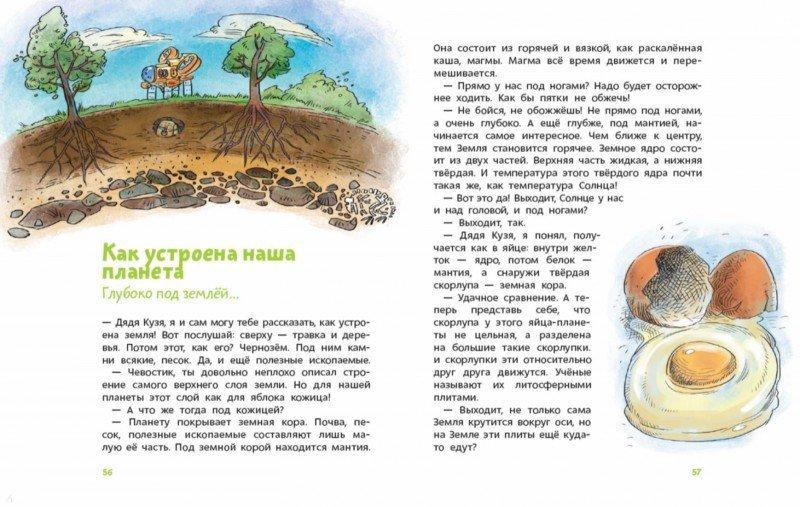 Иллюстрация 1 из 44 для Планета Земля - Елена Качур | Лабиринт - книги. Источник: Лабиринт
