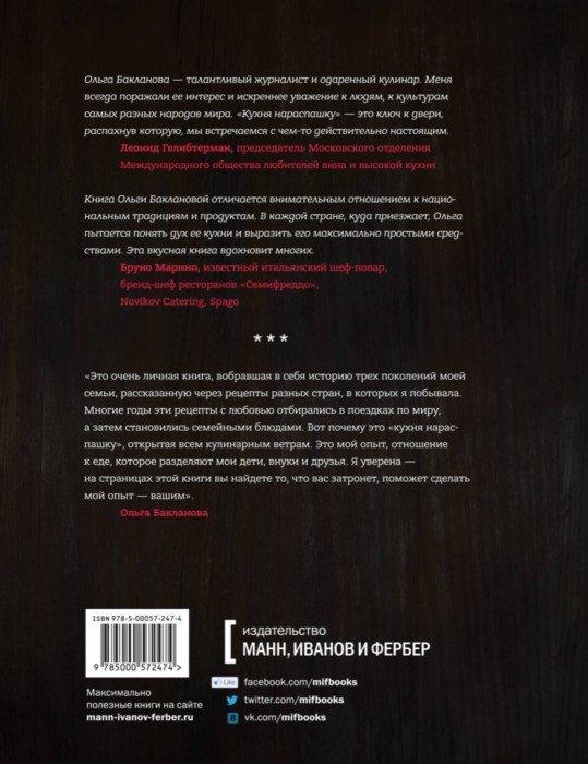 Иллюстрация 1 из 31 для Кухня нараспашку. Кулинарные идеи со всего света - Ольга Бакланова | Лабиринт - книги. Источник: Лабиринт