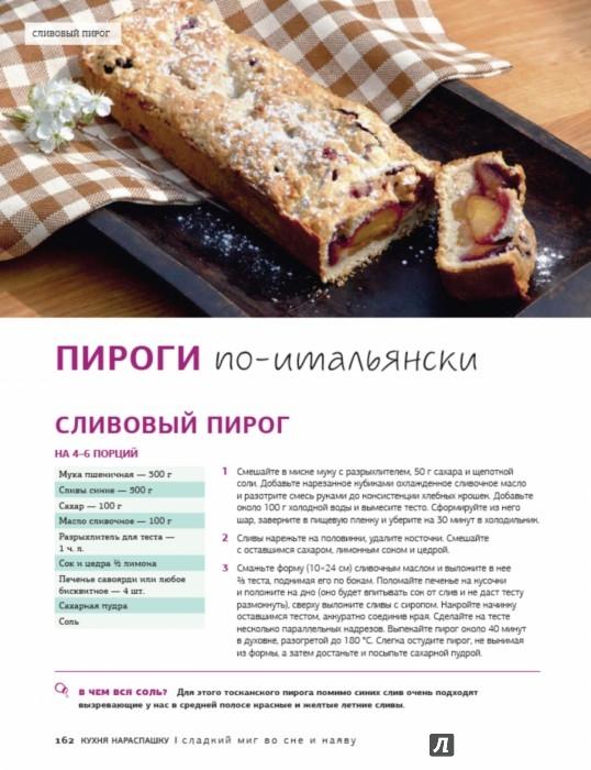 Иллюстрация 1 из 30 для Кухня нараспашку. Кулинарные идеи со всего света - Ольга Бакланова | Лабиринт - книги. Источник: Лабиринт