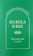 Из века в век. Башкирская поэзия