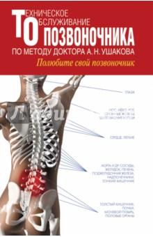 Техническое обслуживание позвоночника по методу доктора А.Н. Ушакова. Полюбите свой позвоночник